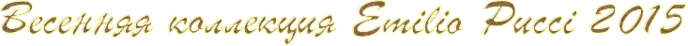 5155516_4maf_ru_pisec_2015_02_22_212132 (700x46, 108Kb)
