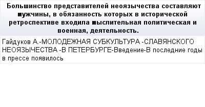 mail_90283668_Bolsinstvo-predstavitelej-neoazycestva-sostavlauet-muzciny-v-obazannost-kotoryh-v-istoriceskoj-retrospektive-vhodila-myslitelnaa-politiceskaa-i-voennaa-deatelnost. (400x209, 11Kb)