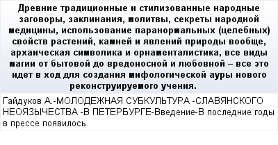 mail_90315959_Drevnie-tradicionnye-i-stilizovannye-narodnye-zagovory-zaklinania-molitvy-sekrety-narodnoj-mediciny-ispolzovanie-paranormalnyh-celebnyh-svojstv-rastenij-kamnej-i-avlenij-prirody-voobse- (400x209, 17Kb)