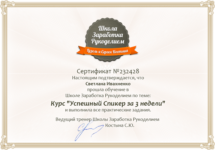 Светлана-Ивахненко (700x490, 543Kb)