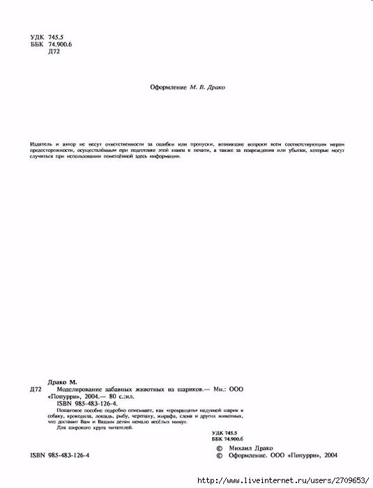 81 (535x700, 64Kb)