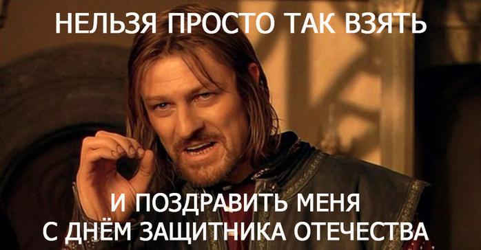боромир мем (700x364, 137Kb)