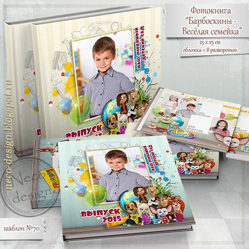 1424687001_fotokniga_vuypusknoy_v_detskom_sadu_mul_tgeroi (500x500, 329Kb)