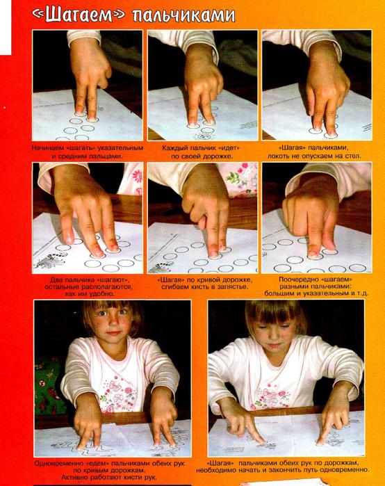 Пальчиковые шаги (554x700, 552Kb)