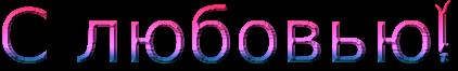 cooltext1928546022 (422x66, 26Kb)