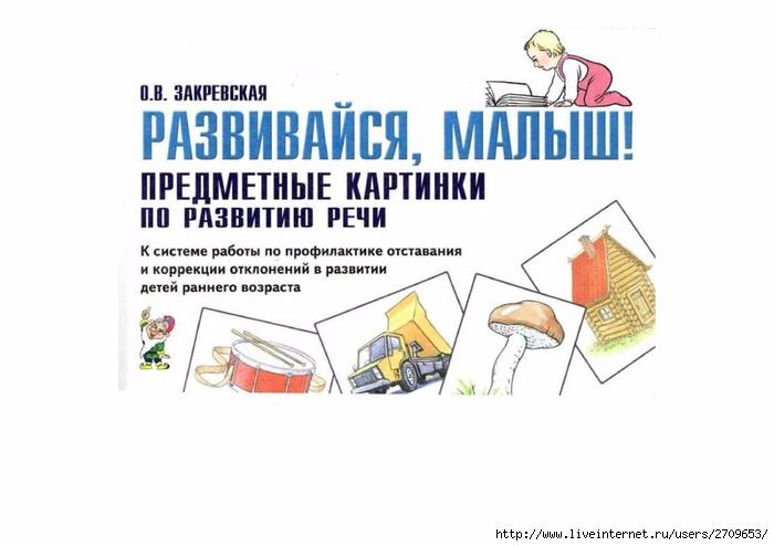 Закревская_О._предметные_картинки.page01 (700x494, 140Kb)