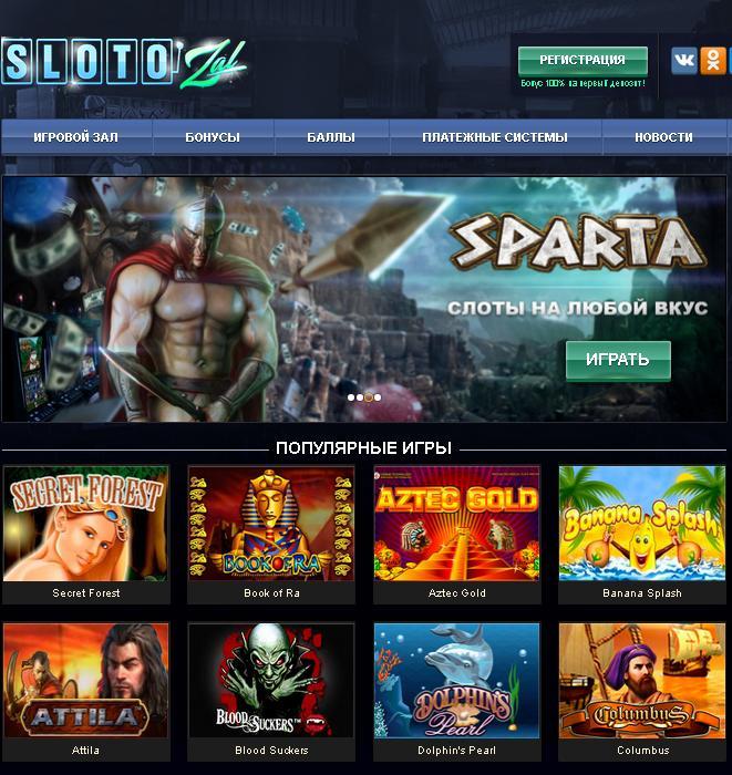 Играйте в игровые автоматы бесплатно и без регистрации/3934161_Slotozal (661x700, 97Kb)