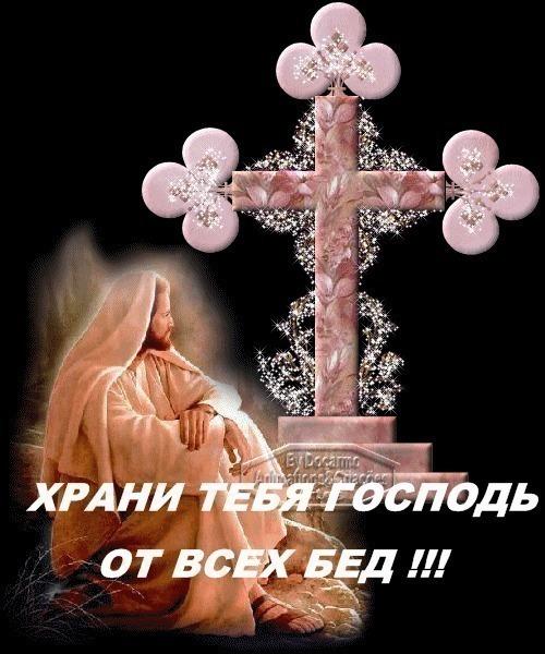 Храни тебя Господь[1] (500x600, 92Kb)