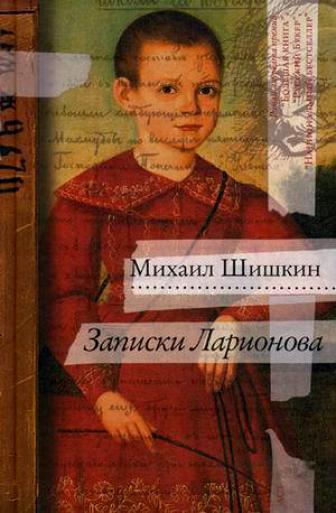 Шишкин Михаил_Записки Ларионова (336x513, 33Kb)