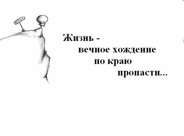 жизнь 3 (640x474, 54Kb)