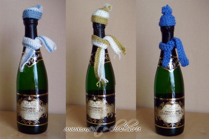Шапка на бутылку шампанского своими руками 55