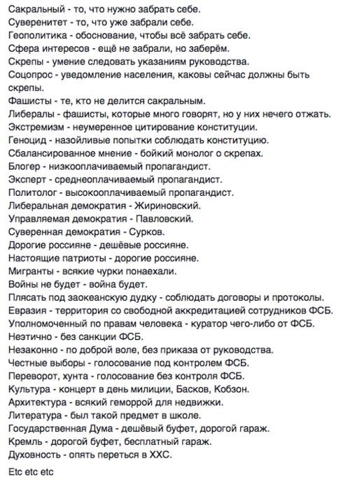 словарик для раша сми (490x700, 308Kb)