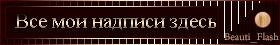 надписи (280x45, 6Kb)