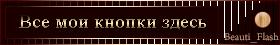 кнопки-далее_ (280x45, 5Kb)