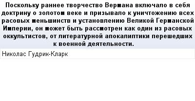 mail_89209956_Poskolku-rannee-tvorcestvo-Vermana-vkluecalo-v-seba-doktrinu-o-zolotom-veke-i-prizyvalo-k-unictozeniue-vseh-rasovyh-mensinstv-i-ustanovleniue-Velikoj-Germanskoj-Imperii-on-mozet-byt-ras (400x209, 14Kb)