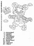 Превью tigrenok-sloz-vich100_big (520x700, 236Kb)