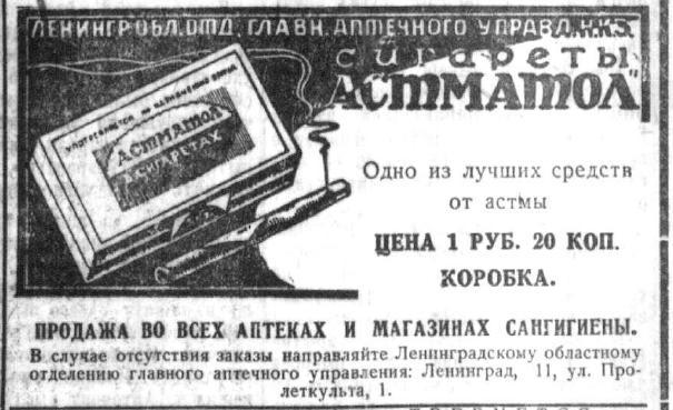 asthmatol (605x369, 49Kb)
