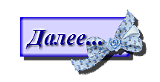 Надпись ДАЛЕЕ 120763637_knopka_ot_fanina_d26