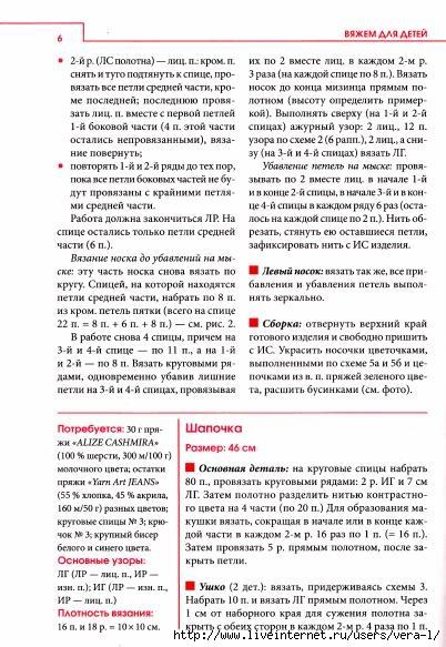ZolKolVjaz_Deti_6 (402x583, 197Kb)