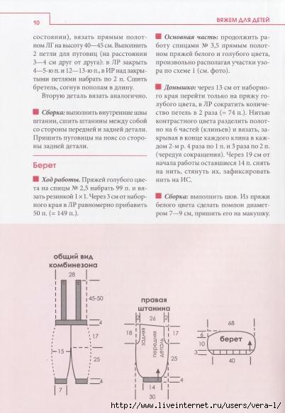 ZolKolVjaz_Deti_10 (402x583, 105Kb)
