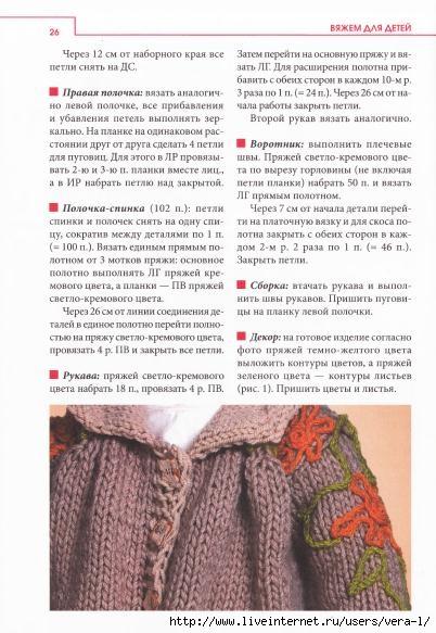 ZolKolVjaz_Deti_26 (402x583, 163Kb)