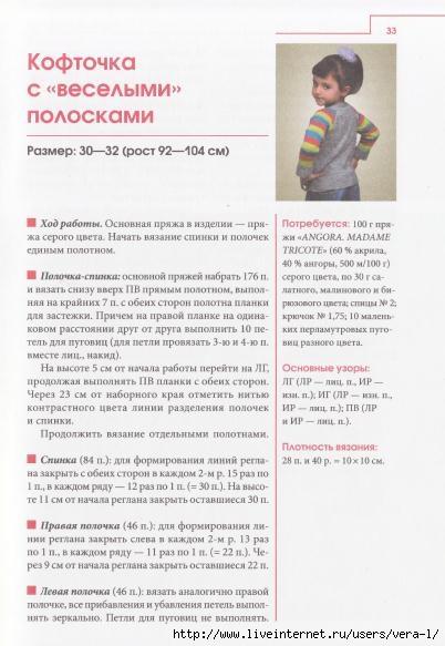 ZolKolVjaz_Deti_33 (402x583, 115Kb)