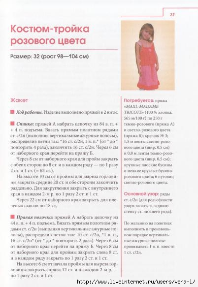 ZolKolVjaz_Deti_37 (402x583, 120Kb)