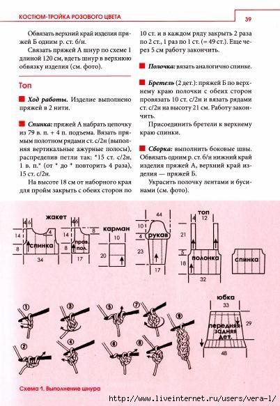 ZolKolVjaz_Deti_39 (402x583, 163Kb)