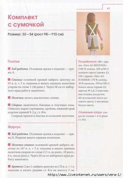 ZolKolVjaz_Deti_41 (402x583, 98Kb)