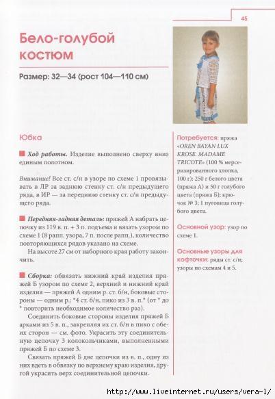 ZolKolVjaz_Deti_45 (402x583, 105Kb)