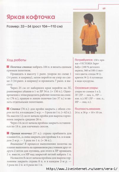 ZolKolVjaz_Deti_69 (402x583, 105Kb)