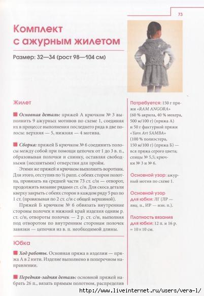 ZolKolVjaz_Deti_73 (402x583, 111Kb)