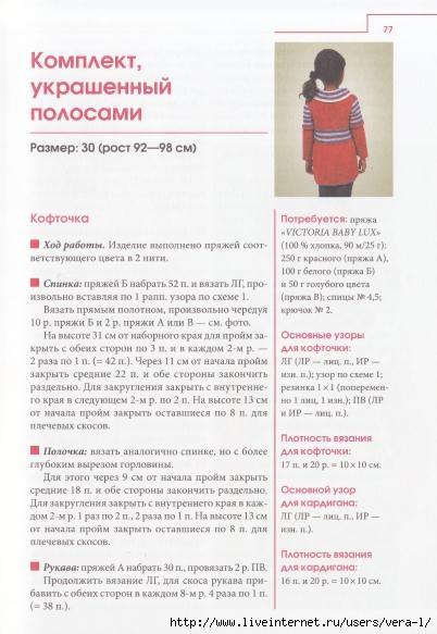 ZolKolVjaz_Deti_77 (402x583, 117Kb)