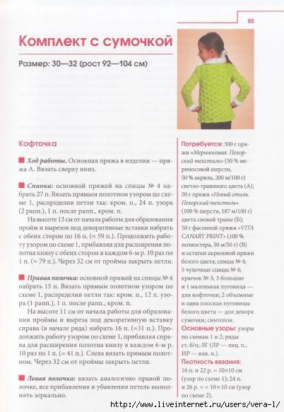 ZolKolVjaz_Deti_85 (402x583, 126Kb)
