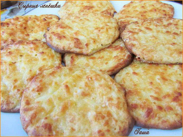 сырные лепешки/3414243_sirnie_lepeshki_09 (700x525, 135Kb)