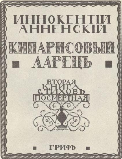 4514961_Kiparisovii_larec (422x550, 60Kb)