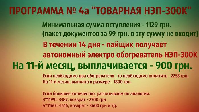 программа 4а товарная Неп (700x393, 314Kb)
