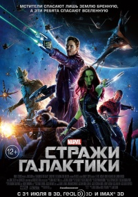 2757491_GuardiansoftheGalaxy (200x285, 45Kb)
