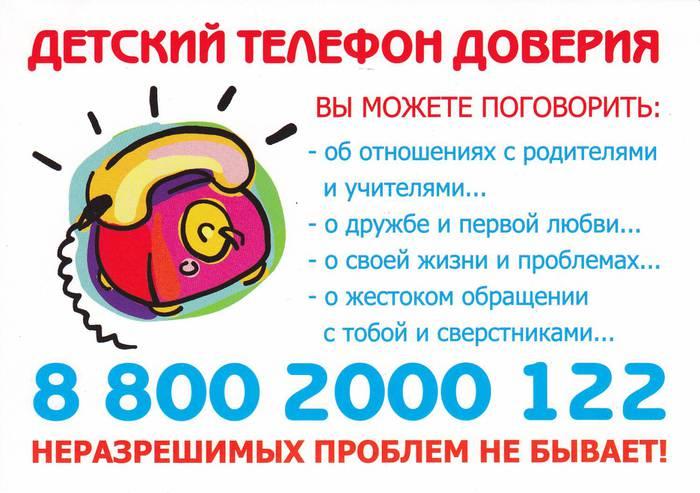 телефон доверия (700x493, 55Kb)