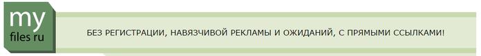 без регистрации (700x82, 19Kb)