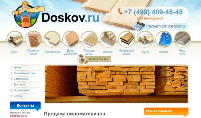 4208855_doskov728x430 (700x413, 61Kb)