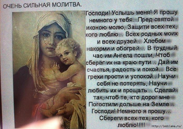 120057711_3925311_silnaya_molitva (700x492, 406Kb)