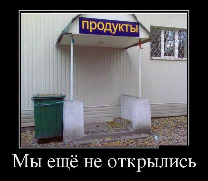demotivatory_26 (700x610, 51Kb)