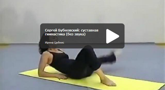 Упражнения бубновского для коленей в домашних условиях