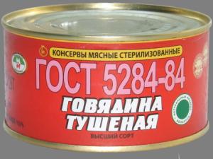 тушенка6 (300x225, 110Kb)