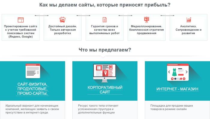 создание сайтов в новосибирске 2 (700x397, 192Kb)