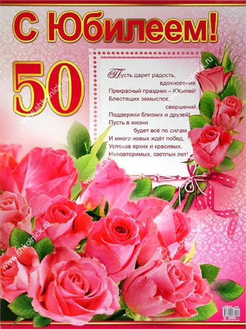 Красивые поздравления с 50 лет женщине