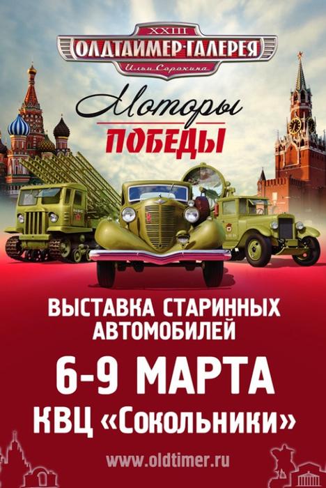Motory Pobedy_afisha (468x700, 359Kb)
