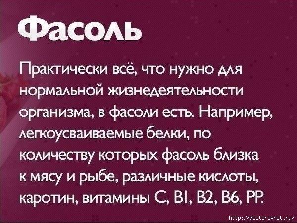 1425235141_poleznuye_svoystva_produktov_9 (600x450, 165Kb)