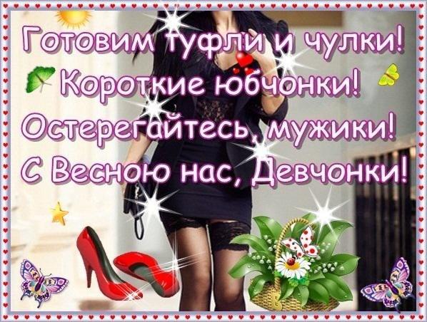 4924802_pervii_den_vesni3 (598x452, 79Kb)